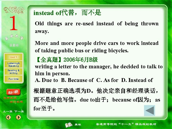 instead of代替,而不是 Old things are re-used instead of being thrown away. More and more