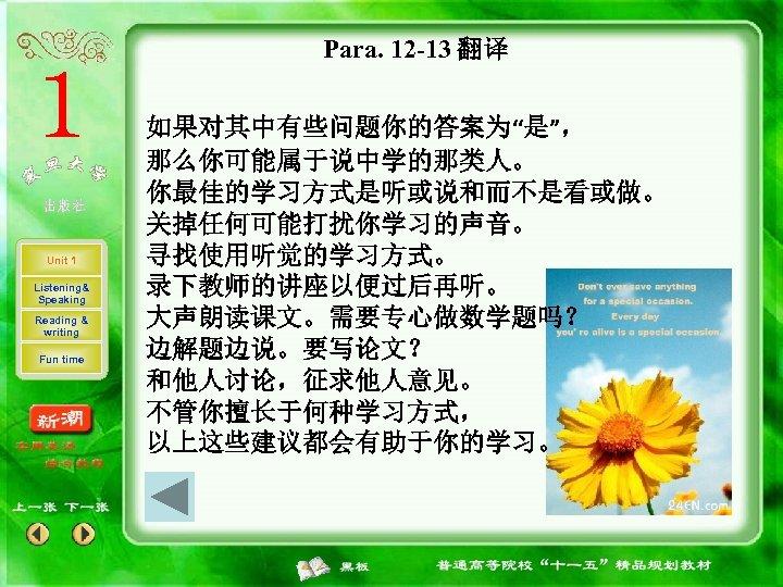 "Para. 12 -13 翻译 Unit 1 Listening& Speaking Reading & writing Fun time 如果对其中有些问题你的答案为""是"","