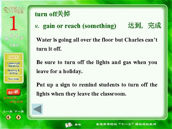 turn off关掉 v. gain or reach (something) 达到, 完成 Water is going all over