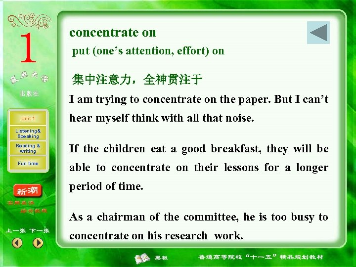concentrate on put (one's attention, effort) on 集中注意力,全神贯注于 I am trying to concentrate on