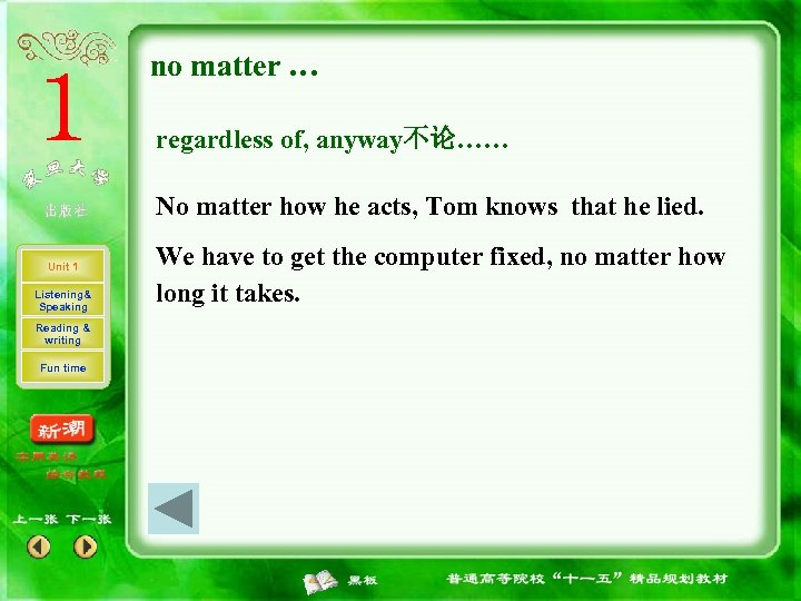 no matter … regardless of, anyway不论…… No matter how he acts, Tom knows that