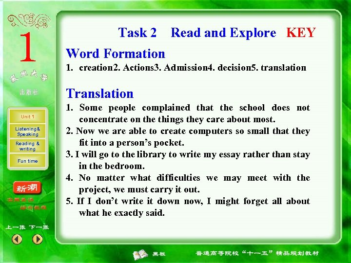 Task 2 Read and Explore KEY Word Formation 1. creation 2. Actions 3. Admission