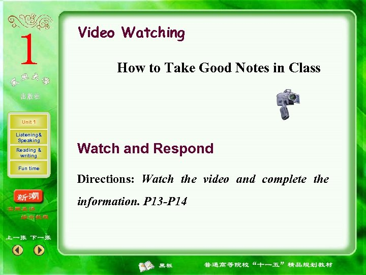 Video Watching How to Take Good Notes in Class Unit 1 Listening& Speaking Reading