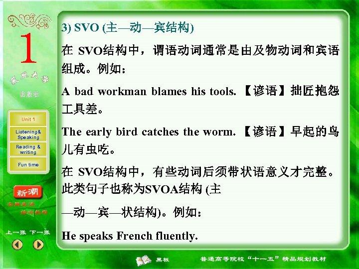 3) SVO (主—动—宾结构) 在 SVO结构中,谓语动词通常是由及物动词和宾语 组成。例如: A bad workman blames his tools. 【谚语】拙匠抱怨 具差。