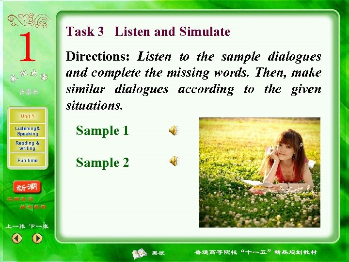 Task 3 Listen and Simulate Directions: Listen to the sample dialogues and complete the