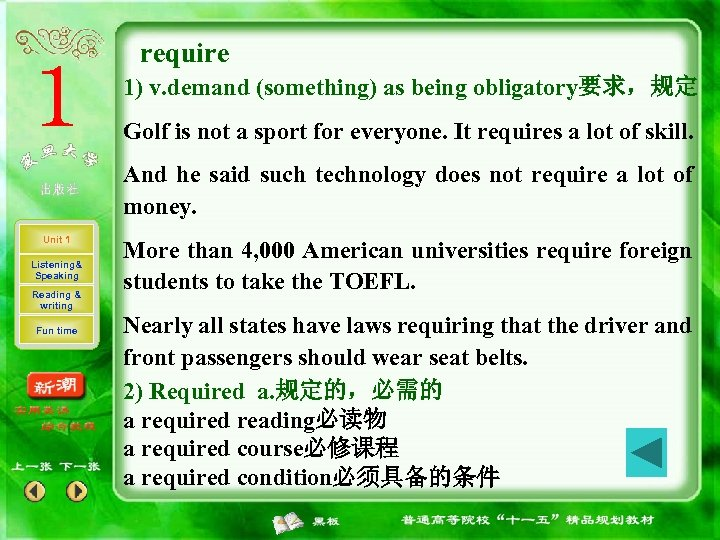 require 1) v. demand (something) as being obligatory要求,规定 Golf is not a sport for