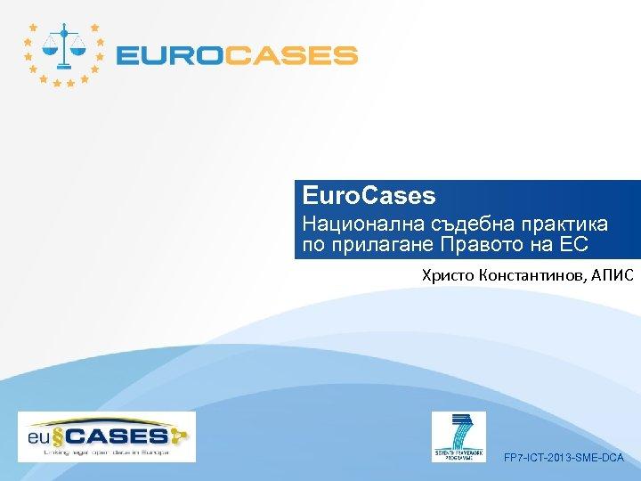 Euro. Cases Национална съдебна практика по прилагане Правото на ЕС Христо Константинов, АПИС FP