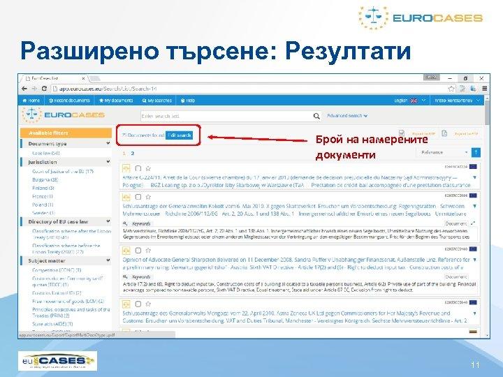 Разширено търсене: Резултати Брой на намерените документи 11