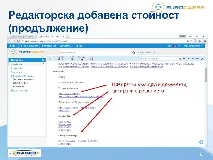 Редакторска добавена стойност (продължение) Препратки към други документи, цитирани в решението 14