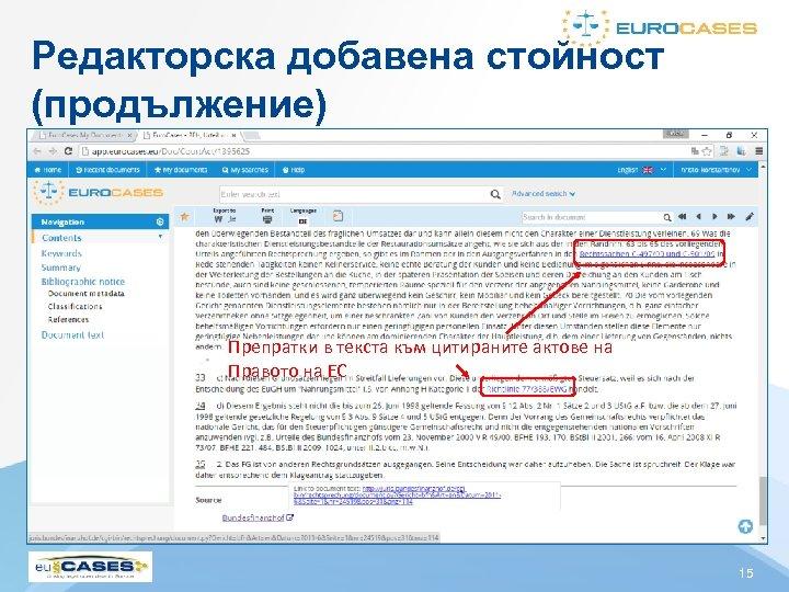 Редакторска добавена стойност (продължение) Препратки в текста към цитираните актове на Правото на ЕС