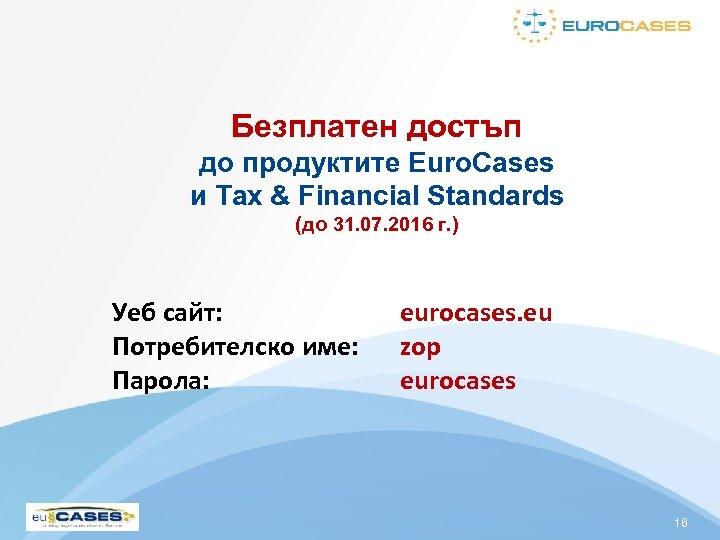 Безплатен достъп до продуктите Euro. Cases и Tax & Financial Standards (до 31. 07.