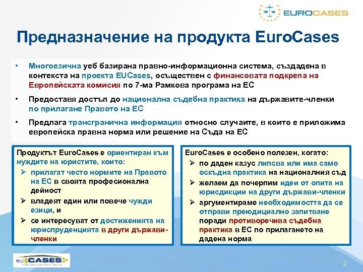 Предназначение на продукта Euro. Cases • Многоезична уеб базирана правно-информационна система, създадена в контекста