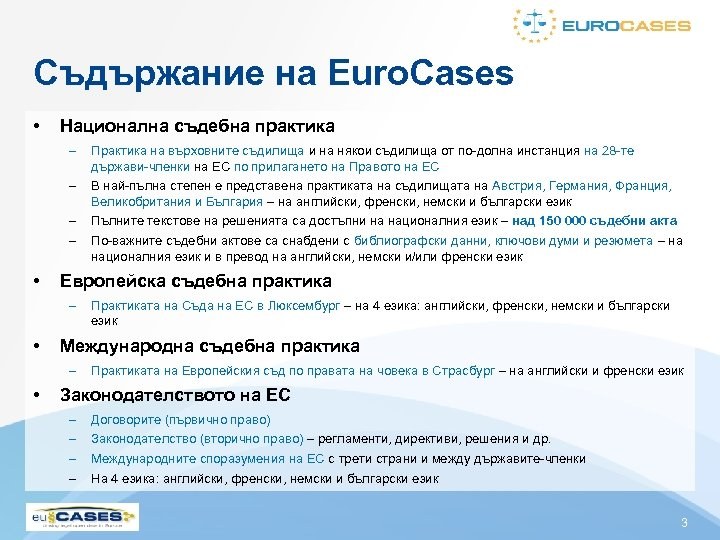 Съдържание на Euro. Cases • Национална съдебна практика – – В най-пълна степен е