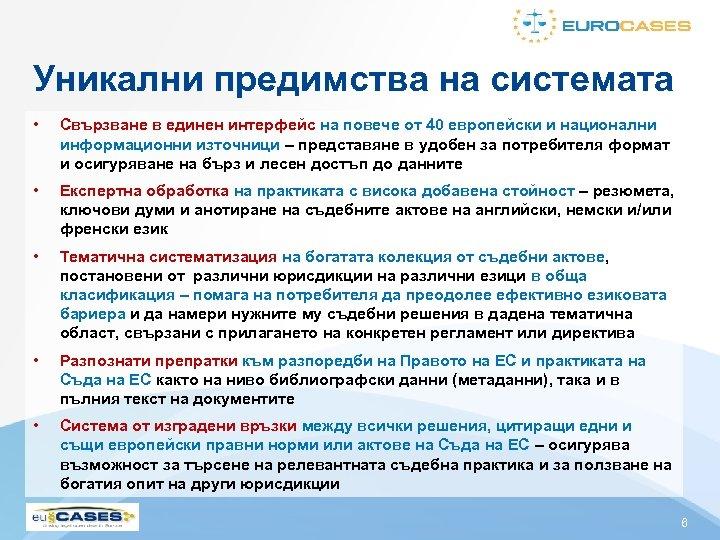 Уникални предимства на системата • Свързване в единен интерфейс на повече от 40 европейски