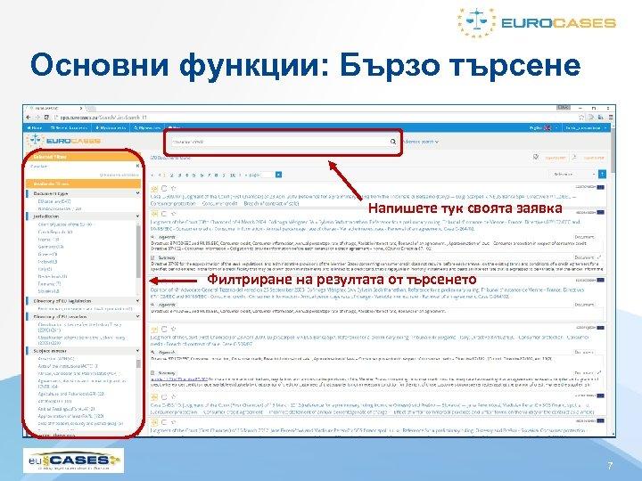 Основни функции: Бързо търсене Напишете тук своята заявка Филтриране на резултата от търсенето 7