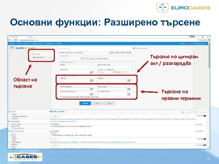 Основни функции: Разширено търсене Търсене по цитиран акт / разпоредба Област на търсене Търсене