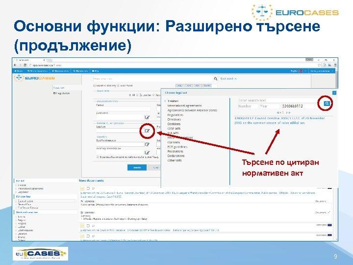 Основни функции: Разширено търсене (продължение) Търсене по цитиран нормативен акт 9
