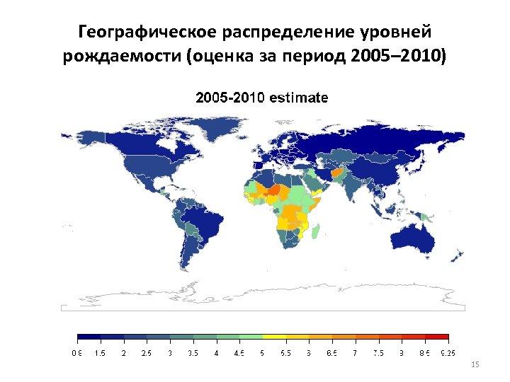 Географическое распределение уровней рождаемости (оценка за период 2005– 2010) 15