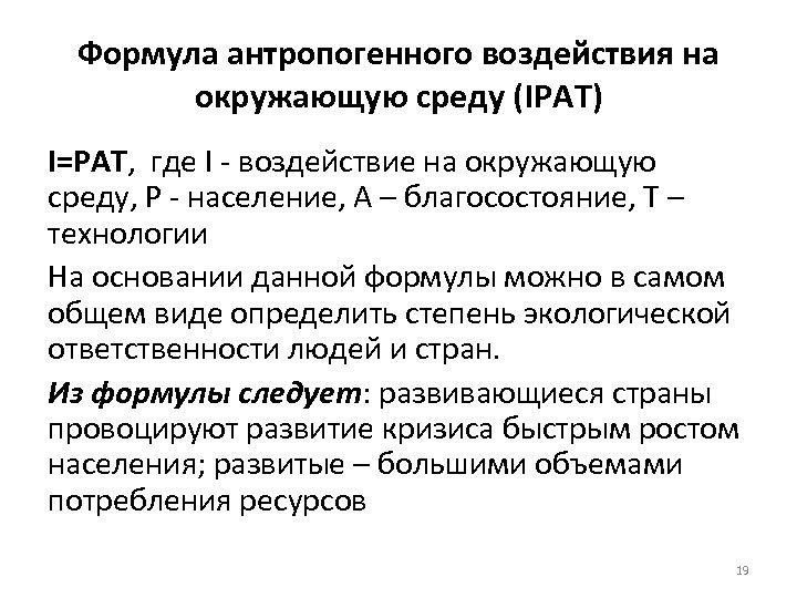 Формула антропогенного воздействия на окружающую среду (IPAT) I=PAT, где I - воздействие на окружающую