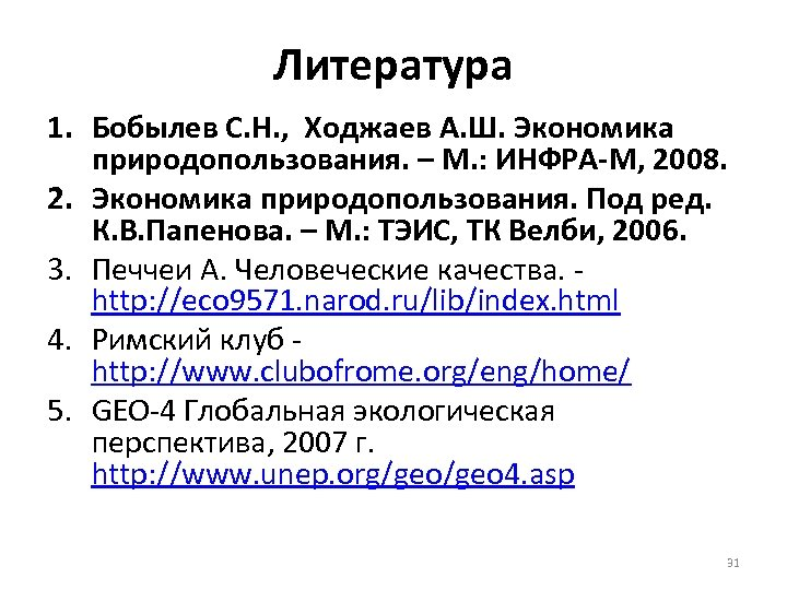 Литература 1. Бобылев С. Н. , Ходжаев А. Ш. Экономика природопользования. – М. :