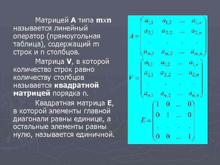 Матрицей A типа mxn называется линейный оператор (прямоугольная таблица), содержащий m строк и n