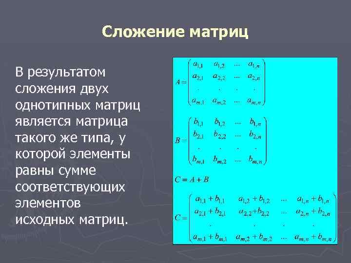 Сложение матриц В результатом сложения двух однотипных матриц является матрица такого же типа, у