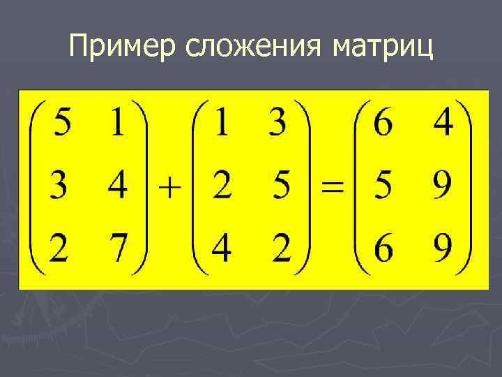 Пример сложения матриц