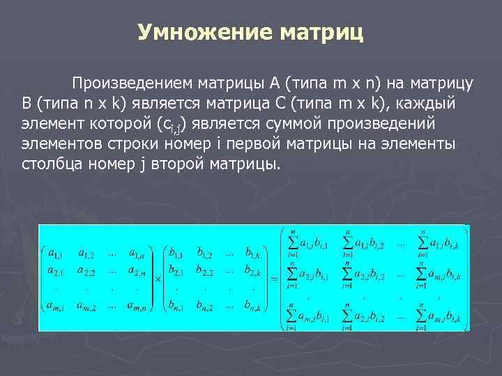 Умножение матриц Произведением матрицы А (типа m x n) на матрицу В (типа n