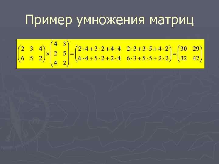 Пример умножения матриц