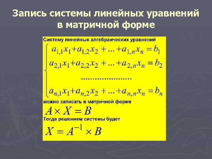 Запись системы линейных уравнений в матричной форме
