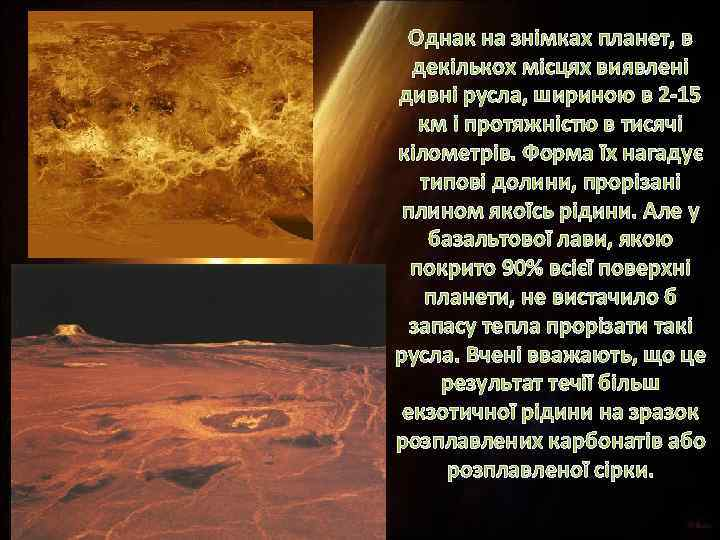 Однак на знімках планет, в декількох місцях виявлені дивні русла, шириною в 2 -15