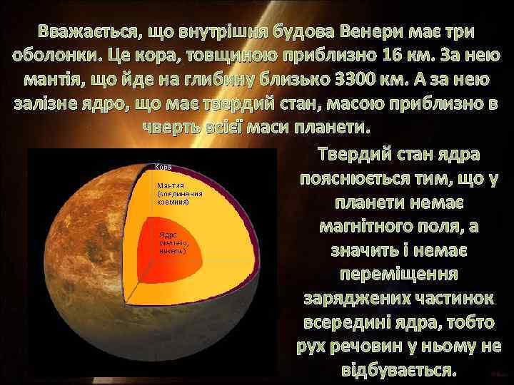 Вважається, що внутрішня будова Венери має три оболонки. Це кора, товщиною приблизно 16 км.