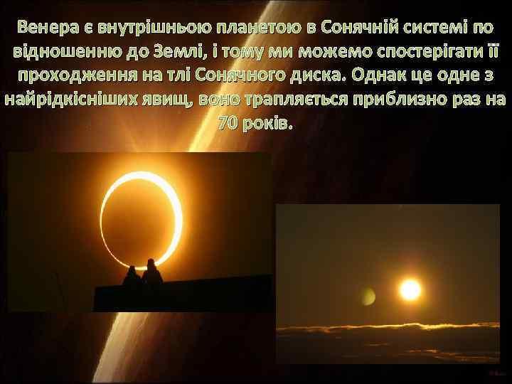 Венера є внутрішньою планетою в Сонячній системі по відношенню до Землі, і тому ми
