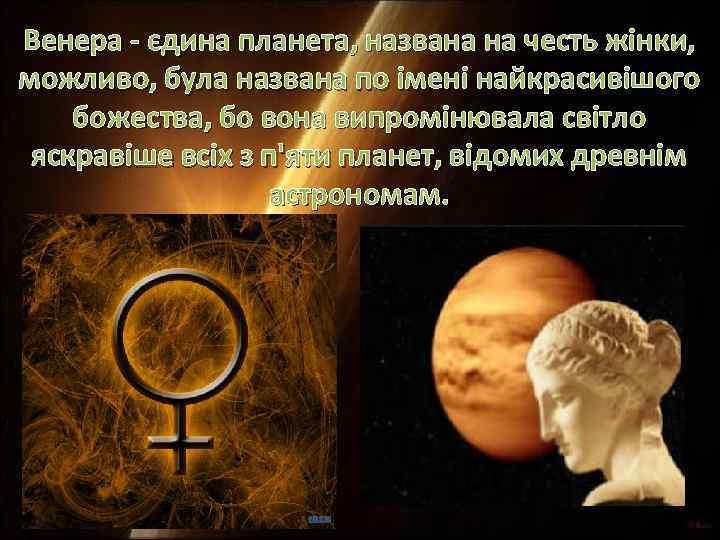 Венера - єдина планета, названа на честь жінки, можливо, була названа по імені найкрасивішого