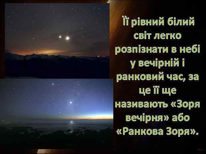 Її рівний білий світ легко розпізнати в небі у вечірній і ранковий час, за