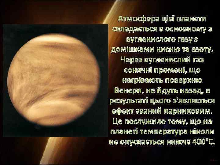 Атмосфера цієї планети складається в основному з вуглекислого газу з домішками кисню та азоту.