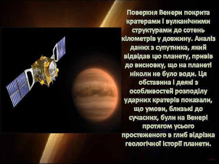 Поверхня Венери покрита кратерами і вулканічними структурами до сотень кілометрів у довжину. Аналіз даних