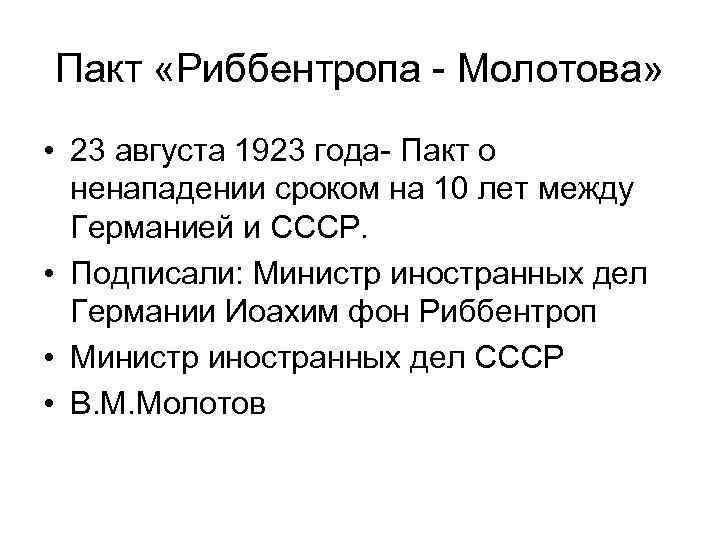 Пакт «Риббентропа - Молотова» • 23 августа 1923 года- Пакт о ненападении сроком на