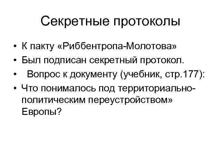 Секретные протоколы • К пакту «Риббентропа-Молотова» • Был подписан секретный протокол. • Вопрос к