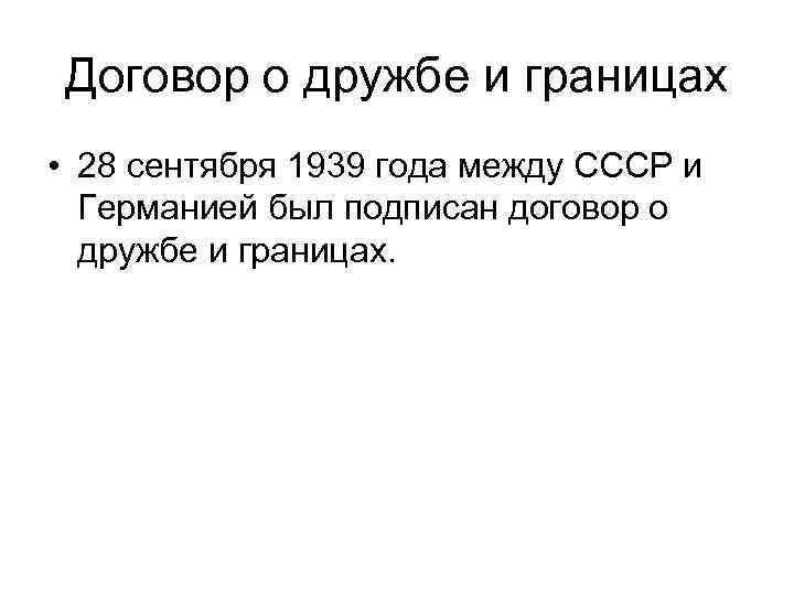 Договор о дружбе и границах • 28 сентября 1939 года между СССР и Германией