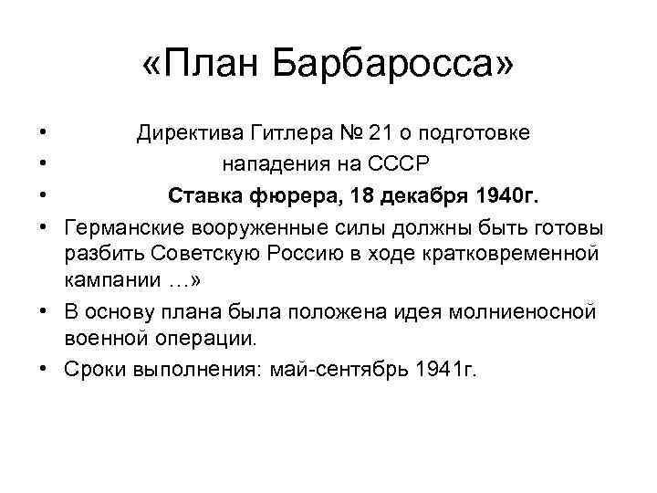 «План Барбаросса» • Директива Гитлера № 21 о подготовке • нападения на СССР