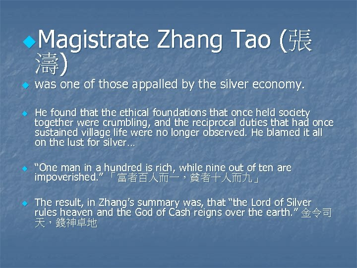 u. Magistrate 濤) u u Zhang Tao (張 was one of those appalled by