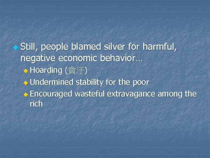 u Still, people blamed silver for harmful, negative economic behavior… u Hoarding (貪汙) u