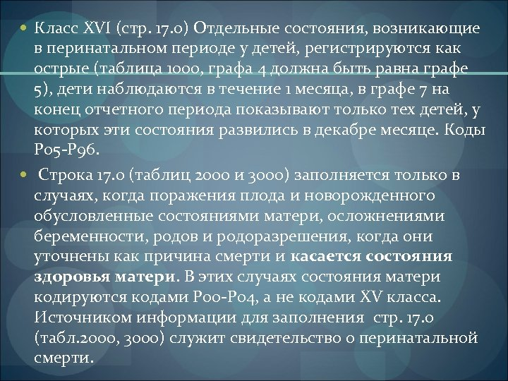 Класс XVI (стр. 17. 0) Отдельные состояния, возникающие в перинатальном периоде у детей,