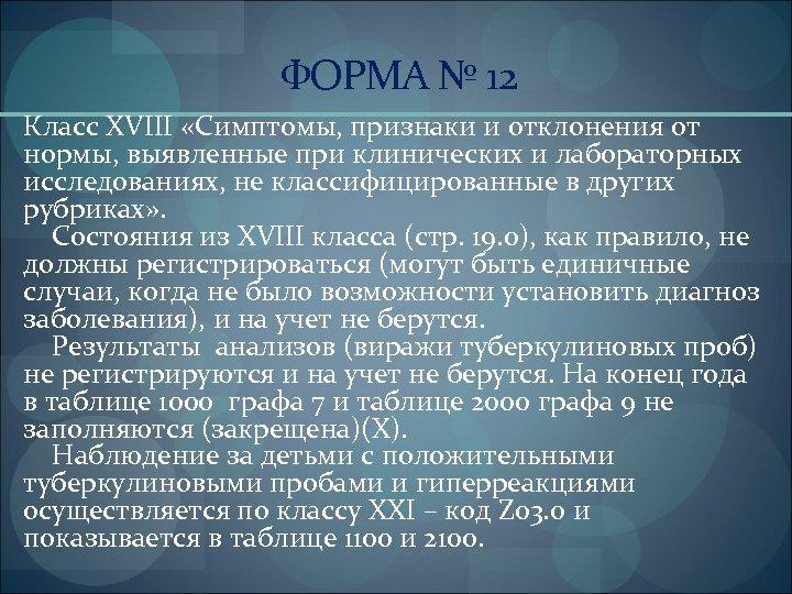 ФОРМА № 12 Класс XVIII «Симптомы, признаки и отклонения от нормы, выявленные при клинических