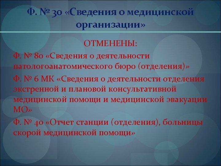 Ф. № 30 «Сведения о медицинской организации» ОТМЕНЕНЫ: Ф. № 80 «Сведения о деятельности