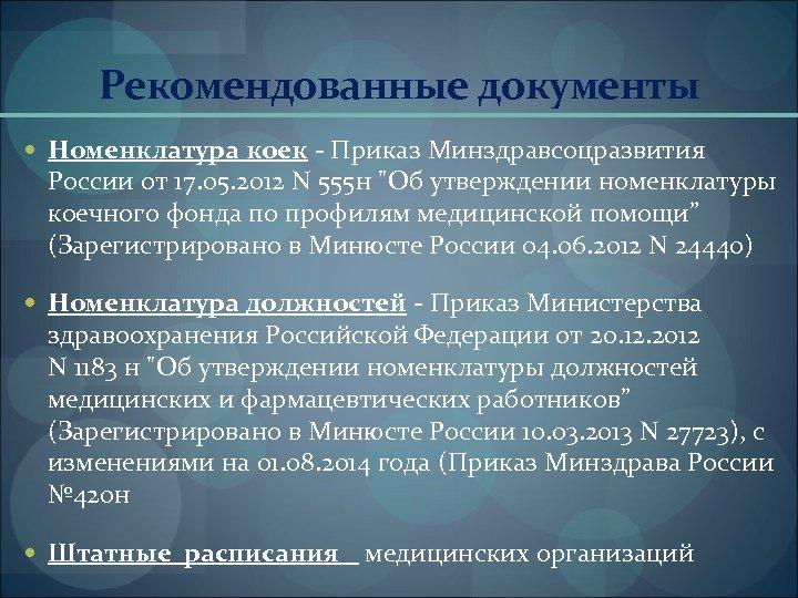 Рекомендованные документы Номенклатура коек - Приказ Минздравсоцразвития России от 17. 05. 2012 N 555