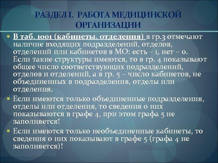 РАЗДЕЛ I. РАБОТА МЕДИЦИНСКОЙ ОРГАНИЗАЦИИ В таб. 1001 (кабинеты, отделения) в гр. 3 отмечают