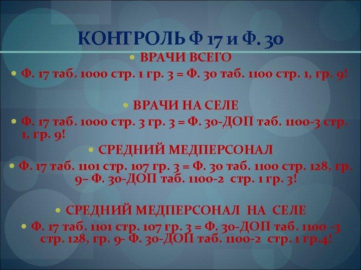 КОНТРОЛЬ Ф 17 и Ф. 30 ВРАЧИ ВСЕГО Ф. 17 таб. 1000 стр. 1