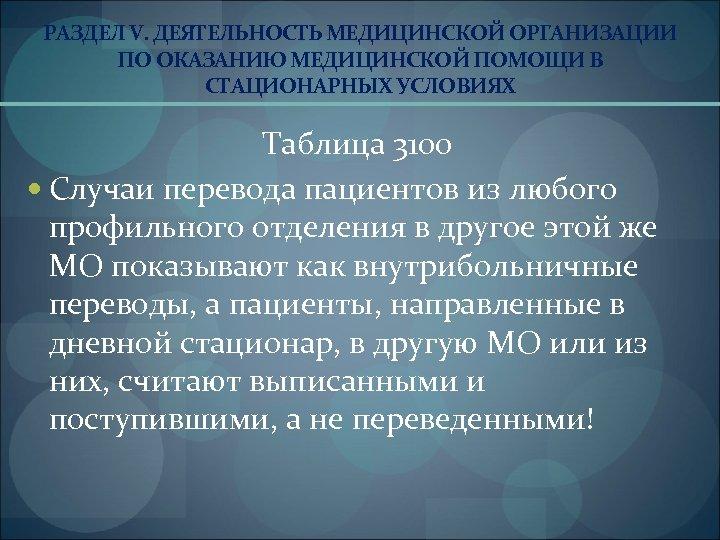 РАЗДЕЛ V. ДЕЯТЕЛЬНОСТЬ МЕДИЦИНСКОЙ ОРГАНИЗАЦИИ ПО ОКАЗАНИЮ МЕДИЦИНСКОЙ ПОМОЩИ В СТАЦИОНАРНЫХ УСЛОВИЯХ Таблица 3100